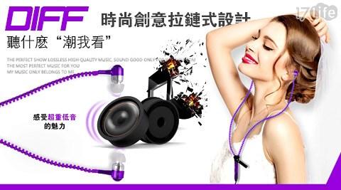 拉鍊伸縮式立體聲金屬頭耳機(線控+麥克風)