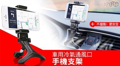 車用冷氣通風口手機支架