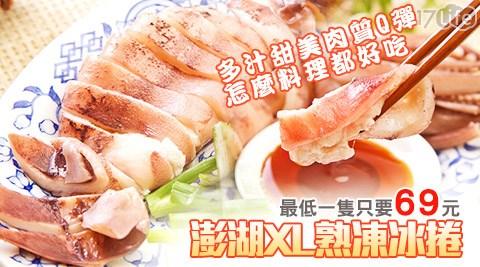 澎湖XL熟凍冰捲(新月)