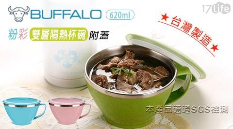 平均最低只要259元起(含運)即可享有【牛頭牌】台灣製造!粉彩雙層隔熱杯碗附蓋平均最低只要259元起(含運)即可享有【牛頭牌】台灣製造!粉彩雙層隔熱杯碗附蓋:1入/2入/3入/4入,顏色:綠色/藍色/粉色。