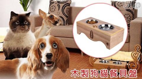 木製/狗/貓/寵物/餐具盤/餐具/餐盤/不銹鋼/松木