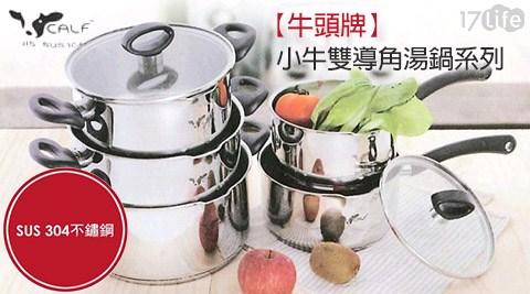 牛頭牌/小牛/雙導角/湯鍋/鍋具/不銹鋼/304