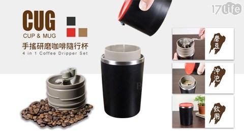 平均每入最低只要629元起(含運)即可享有【CUG】四合一手搖研磨咖啡隨行杯1入/2入/4入。