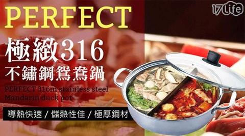 平均每入最低只要1,300元起(含運)即可購得【PERFECT】台灣製-極緻316不鏽鋼鴛鴦鍋(附蓋)1入/2入。