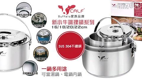 牛頭牌/小牛/新調理鍋/調理鍋/鍋具/不銹鋼/304/湯鍋