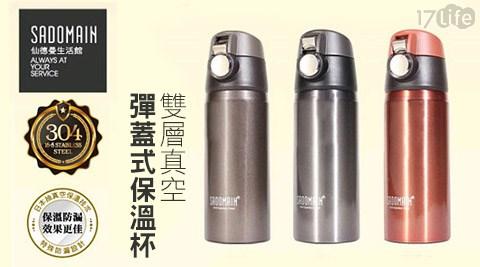 仙德曼/雙層/眞空/彈蓋式/保溫杯/保溫瓶