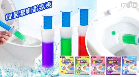 韓國/潔廁/香氛凍/香氛/馬桶/廁所
