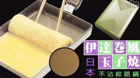 日本伊達卷風玉子燒不沾紋路鍋