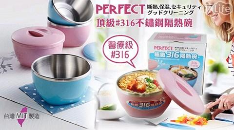 平均最低只要235元起(含運)即可享有台灣製極致316不鏽鋼隔熱碗平均最低只要235元起(含運)即可享有台灣製極致316不鏽鋼隔熱碗:1入/2入/4入,顏色:粉紅色/粉藍色。
