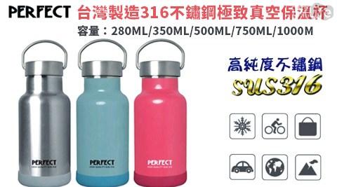 只要460元起(含運)即可享有原價最高2,000元台灣製造316不鏽鋼極致真空保溫杯只要460元起(含運)即可享有原價最高2,000元台灣製造316不鏽鋼極致真空保溫杯1入/2入,容量:280ml/350ml/500ml/750ml/1000ml,顏色:粉紅/天藍/不鏽鋼。