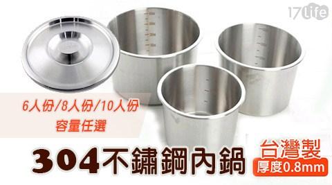台灣製/優質/304/不鏽鋼/內鍋/鍋蓋/316/鍋具/湯鍋