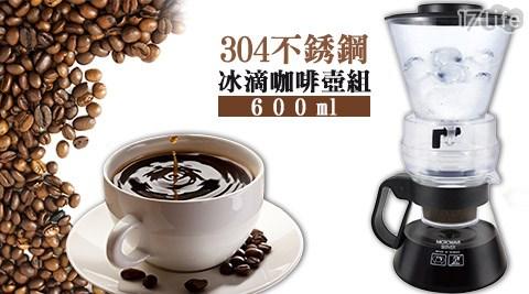 304不銹鋼冰滴咖啡壺組(600ml)