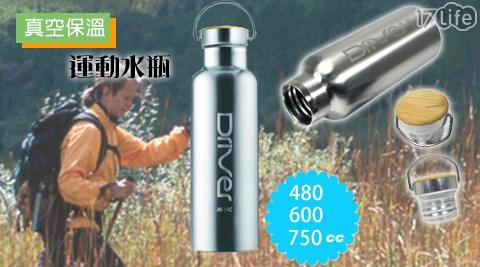 304/不銹鋼/真空/保溫杯/保冷/保溫瓶/運動/水瓶
