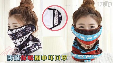 防風/保暖/圍巾/耳罩/口罩