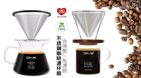 只要780元起(含運)即可享有原價最高2,400元台灣製-免濾網不銹鋼咖啡濾杯系列只要780元起(含運)即可享有原價最高2,400元台灣製-免濾網不銹鋼咖啡濾杯系列:(A)立式不鏽鋼濾杯壺組(360ml)1組/2組/(B)輕鬆不銹鋼濾杯組(400ml)1組/2組。