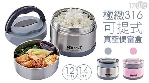 只要880元起(含運)即可購得原價最高2998元極緻316可提式真空便當盒台灣製造系列1入/2入:(A)12cm/(B)14cm;顏色:不銹鋼色/粉色。