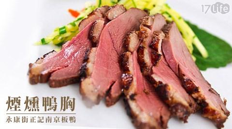 永康街/煙燻鴨胸/鴨胸/正記南京板鴨/肉品