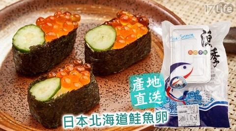 平均每份最低只要549元起(含運)即可購得【漁季】日本產地直送鮭魚卵1份/2份/4份/8份(250g/份)。
