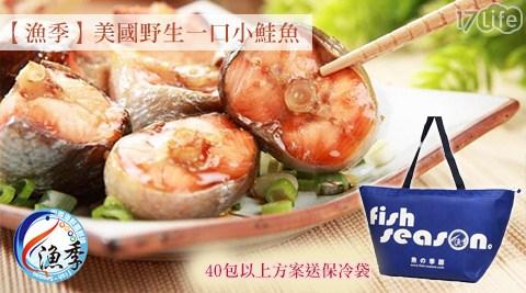 漁季/美國/野生/一口/鮭魚