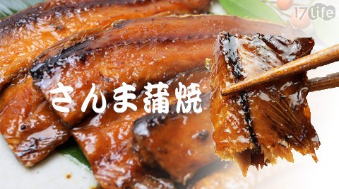 蒲燒秋刀/蒲燒/秋刀