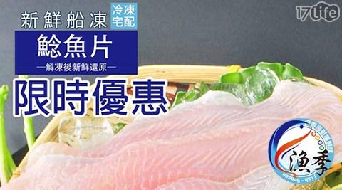 平均每片最低只要19元起即可享有【漁季】巴沙魚排1片/24片/30片/60片/114片(140g±10%/片),12片免運。