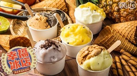 冰/水果/下午茶/幸福冰店