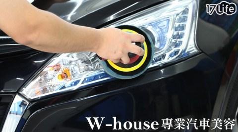 三重/重新路/W-house專業汽車美容