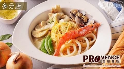 普羅旺斯/Provence/法式/鄉村/鳳山/簡餐/下午茶/早午餐/火鍋/高雄