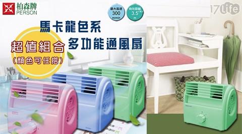 柏森牌-馬卡龍色系多功能通風桌扇PS-2001(超靜音風扇設計台灣製造)