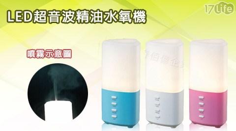 只要1,480元(含運)即可享有【派樂】原價2,580元LED超音波精油水氧機1台,顏色隨機出貨,保固一年。