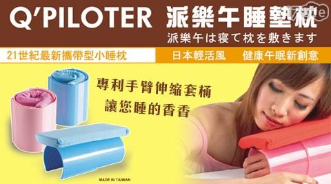 午睡枕/Q Piloter/派樂/午安枕