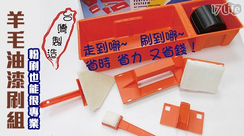 平均每組最低只要245元起(含運)即可購得【Q Piloter 派樂】台灣製羊毛油漆刷便利刷具組1組/2組/3組,每組內含:漆料盒x1+羊毛刷具x4+專用滾筒x1。