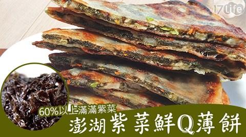 柴米夫妻-紫菜鮮Q薄餅