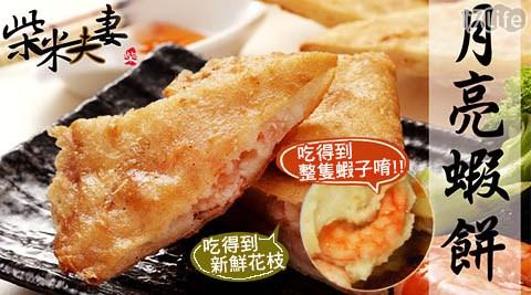 平均每片最低只要89元起(含運)即可購得【柴米夫妻】重量級整隻蝦月亮蝦餅4片/8片/12片/20片(250±5g/片)。
