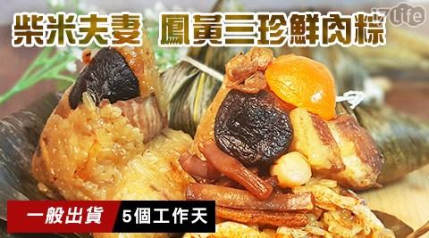 柴米夫妻-鳳黃三珍鮮肉粽(180/顆,5顆裝)(下單+5天出貨)