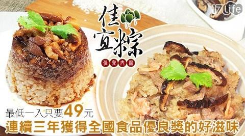 佳宜肉粽-古早味筒仔米糕/招牌飄香油飯