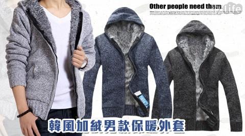 韓風/韓系/韓版/加絨/男款/保暖外套/外套