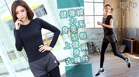 韓系假兩件彈力美型健身上衣/健身褲