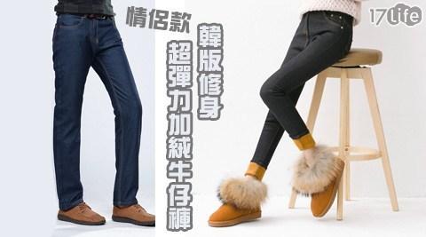 情侶/韓版/修身/彈性/加絨/牛仔褲
