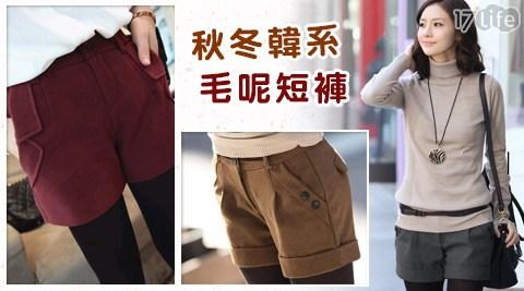 毛呢/短褲/秋冬/韓系/毛呢短褲/褲子/女裝/女褲