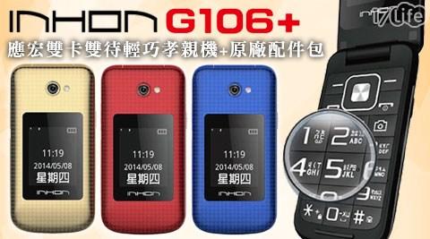 INHON G106 plus應宏雙卡雙待輕巧孝親機+原廠配件包