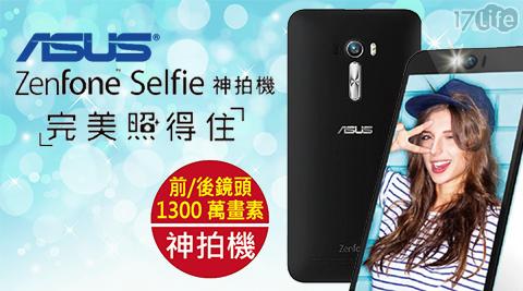 ASUS-ZenFone Selfie 5.5吋雙卡雙待智慧手機(ZD551KL)