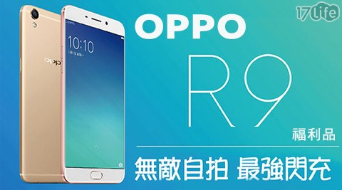 只要9,599元(含運)即可享有【OPPO】原價10,500元R9八核心5.5吋智慧機-金色4G/64G(福利品)1台,享保固3個月。