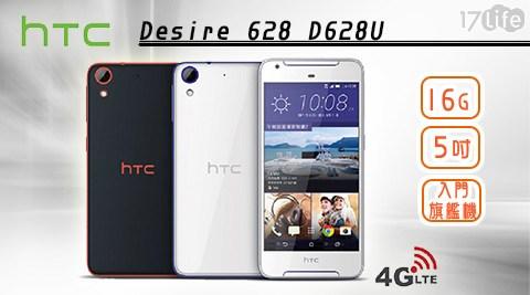 HTC /Desire 628/ D628U /16G/ 4G/ LTE/ 5吋 /入門/旗艦機