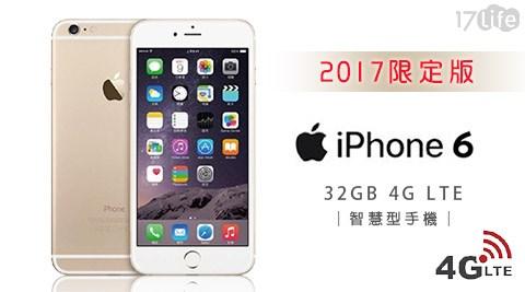 全新Apple iPhone 6 32GB 4G LTE/智慧型手機/2017限定版/手機/Apple/iPhone 6 32GB/iPhone 6/32GB
