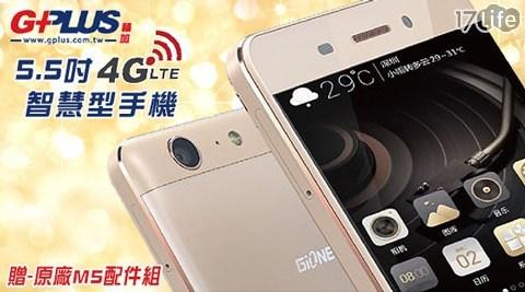 只要6,750元(含運)即可享有原價8,990元GiONEE M5 5.5吋4G LTE智慧型手機(金)只要6,750元(含運)即可享有原價8,990元GiONEE M5 5.5吋4G LTE智慧型手機(金)1台。