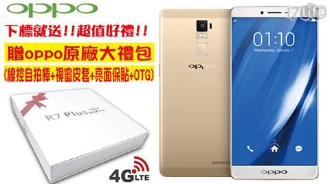 只要8888元(含運)即可購得【OPPO】原價16800元R7 Plus 32GB薄型大螢幕智慧機-金色1台(福利品),享3個月保固;再加贈原廠大禮包(皮套+保貼+自拍棒+OTG線)。