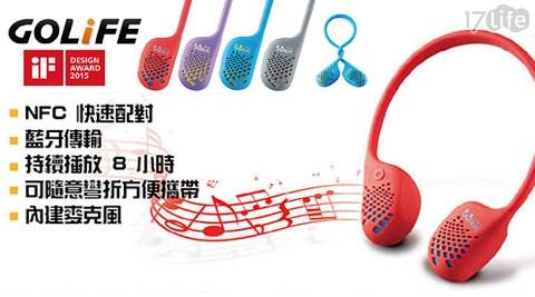 GOLiFE WAVE藍牙無線喇叭