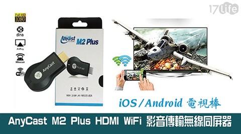 AnyCast /M2 plus HDMI /無線 wifi /影音 /傳輸器/ 手機投影電視/ 電視棒