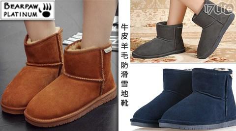 BEARPAW/牛皮/羊/毛保暖/防滑/雪靴/靴